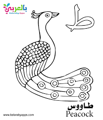 Color and learn the letters of the arabic alphabet! Free Printable Arabic Alphabet Coloring Pages Pdf بالعربي نتعلم