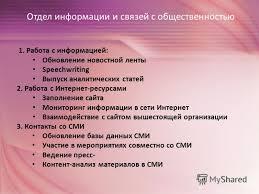 Презентация на тему Отчет по практике в отделе информации и  4 Отдел информации
