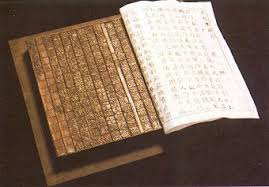 here is a old chinese movable type by wood and shows a important chinese layout principle all ponents are square characters