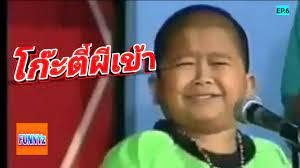 ตลกโก๊ะตี๋ตอนเด็กฮามาก โก๊ะตี๋ผีเข้า #byFUNNYz | EP.6 # #ตลก #โก๊ะตี๋ -  YouTube