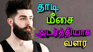 man face hair growth tips in tamil