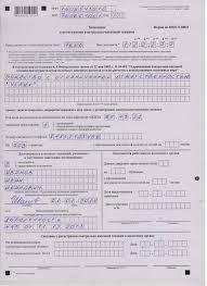 Регистрация ККМ в ИФНС Сервис ККТ  Заявление о регистрации контрольно кассовой техники
