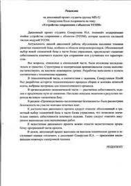 Как писать отзыв на учителя образец reggyoubrucerogam s diary  рецензию образец как писать отзыв на учителя образец