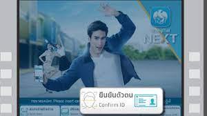"""กรุงไทยย้ำวิธี """"ยืนยันตัวตนคนละครึ่งเฟส 2"""" ที่ตู้เอทีเอ็มกรุงไทย  ไม่ต้องไปธนาคาร"""