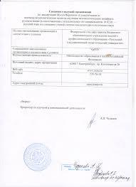 Диссертация Мусси Вероники Семантические и  Сведения о ведущей организации