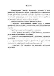 Отчет по производственной практике Отчёт по практике Отчёт по практике Отчет по производственной практике 4