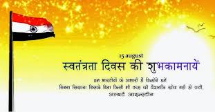Happy Independence Day Quotes in Hindi 2017 - iHindi Status