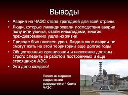 Реферат Последствия Чернобыльской аварии ru Сайт  Последствия аварии на чернобыльской аэс реферат Последствия аварии на чернобыльской аэс реферат