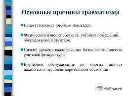 Презентация на тему Техника безопасности на уроках физической  2 Основные причины травматизма nНедостаточность
