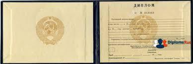 Купить диплом сварщика можно на нашем сайте низкие цены Диплом техникума СССР