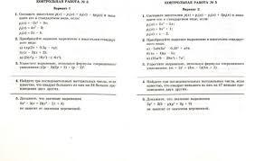Контрольные Работы по Алгебре Класс Мордкович Как написать  Контрольные работы ФГОС