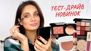 тест-драйв новинок косметики | много крутых продуктов
