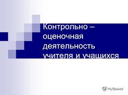 Презентация на тему Контрольно оценочная деятельность учителя  1 Контрольно оценочная деятельность учителя и учащихся