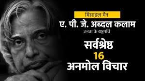 Apj Abdul Kalam Quotes In Hindi 16 Best Inspirational Quotes Of Dr Apj Abdul Kalam Full Hd कलम
