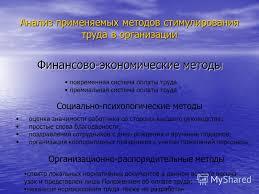 Презентация на тему Дипломная работа Повышение эффективности  7 Анализ применяемых