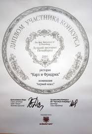 Наши награды Ресторан пивоварня Карл и Фридрих Диплом участника конкурса Лучший ресторан Санкт Петербурга 2003 в номинации ПЕРВЫЙ КЛАСС