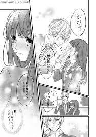 胸 キュン 漫画 ツイッター