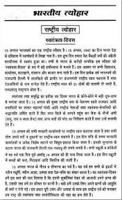 essay on independence day of in sanskrit essay on independence day of publish your articles