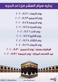 نور الهدي - بداية صيام العشر من ذى الحجة 👇👇