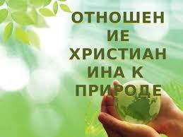 """Презентация к уроку ОРКиСЭ ; """" Отношение христианина к природе"""""""