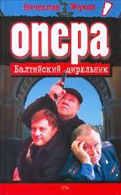 <b>Балтийский цирюльник</b> — купить в интернет-магазине OZON с ...