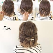 結婚式の髪型ボブはセルフでハーフアップアレンジに挑戦hair
