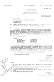 shri guru ram rai pathology 4 seats permission letter