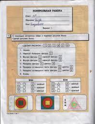 ГДЗ решебник по информатике класс Горячев Горина Часть 1 Контрольная работа
