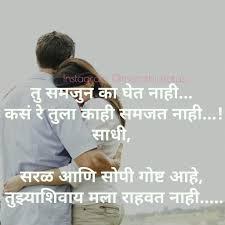 Love Sad Quotes In Marathi Hover Me