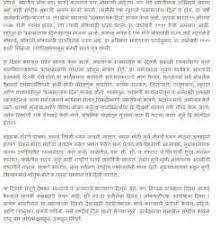 marathi essays on diwali  marathi essays on diwali