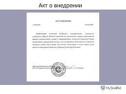 Презентация на тему Управление портфелем ценных бумаг Научный  11 11 Акт о внедрении