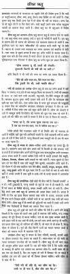 poem on summer season in hindi for class co season in essay