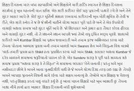 happy > teachers day speech in gujarati language essay pdf file happy teachers day 2017 speech in english