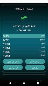 مواقيت الصلاة الإمارات بدون نت for Android - APK Download
