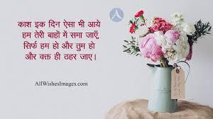 Valentine Day Shayari Image In Hindi 2019 Valentine Day Shayari