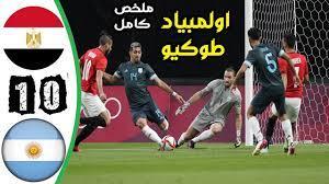 ملخص مباراة مصر والارجنتين 0-1 اولمبياد طوكيو منتخب مصر الاولمبي والارجنتين  اهداف مصر والارجنتين
