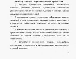 Аспирантура рф положения научные положения положения  Научные положения диссертации по специальности Отечественная история 07 00 02