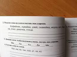 диктант контрольный класс Воронежское землячество в Москве Контрольный диктант по русскому языку 8 класс
