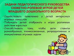 Миасс страница ru Игра дошкольника реферат