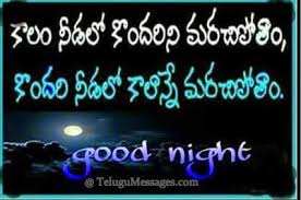 telugu good night e
