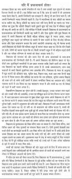 sample essay on if i were a head master in hindi