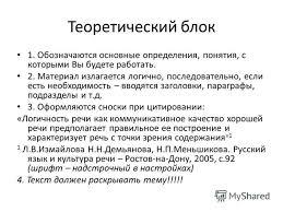 Презентация на тему Титульный лист ОГБОУ СПО КПК РЕФЕРАТ по  4 Теоретический