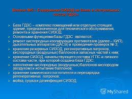 Презентация на тему Организация ГДЗС в ГПС МЧС России Учебные  22 Вопрос