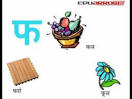 फ pha hindi letter pha words in