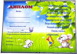 Диплом об окончании детского сада синий ru Диплом об окончании детского сада синий 1