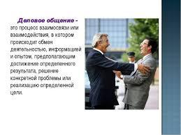 Презентация темы Деловое общение  Деловое общение это процесс взаимосвязи или взаимодействия в котором проис