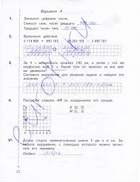 ГДЗ контрольные работы по математике класс Рудницкая Юдачева