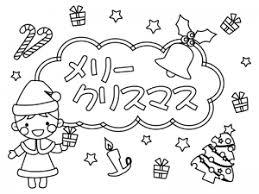 クリスマス女の子のサンタとプレゼントのぬりえ線画イラスト素材