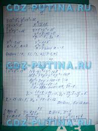 Ершова Голобородько класс самостоятельные и контрольные работы ГДЗ Системы рациональных уравнений домашняя самостоятельная работа К 3 Целые уравнения и системы уравнений 1 2 3 4 5 6 7 8 9 10 11