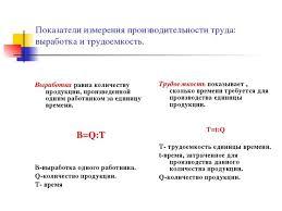 Презентация по экономике на тему Производительность труда  Показатели измерения производительности труда выработка и трудоемкость Выра